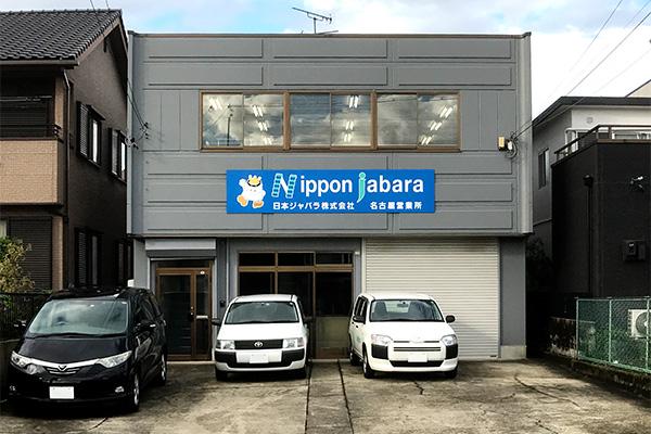 名古屋 営業所