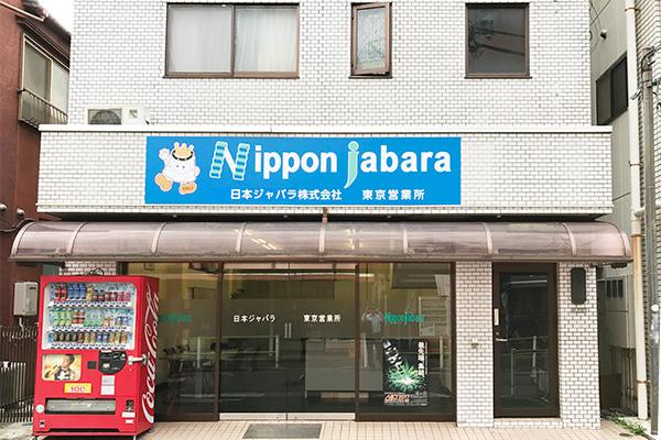 東京 営業所